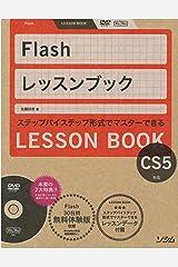 Flashレッスンブック―Flash CS5対応 単行本