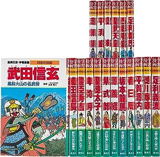 集英社 学習まんが 日本の伝記 全18巻セット (学習漫画 日本の伝記)