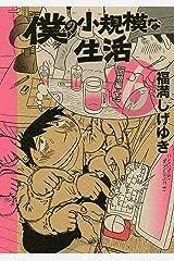 僕の小規模な生活(6) (モーニングコミックス) Kindle版