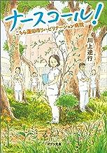 表紙: ナースコール! こちら蓮田市リハビリテーション病院 (ポプラ文庫) | 川上途行
