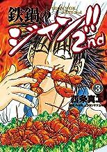 表紙: 鉄鍋のジャン!!2nd(3) (ドラゴンコミックスエイジ) | 今井 亮