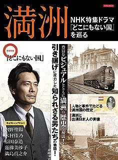 満洲 NHK特集ドラマ『どこにもない国』を巡る (洋泉社MOOK)