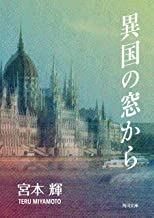 表紙: 異国の窓から (角川文庫) | 宮本 輝