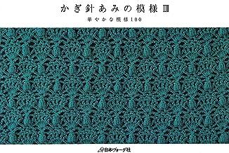 表紙: かぎ針あみの模様III 華やかな模様100 | 日本ヴォーグ社