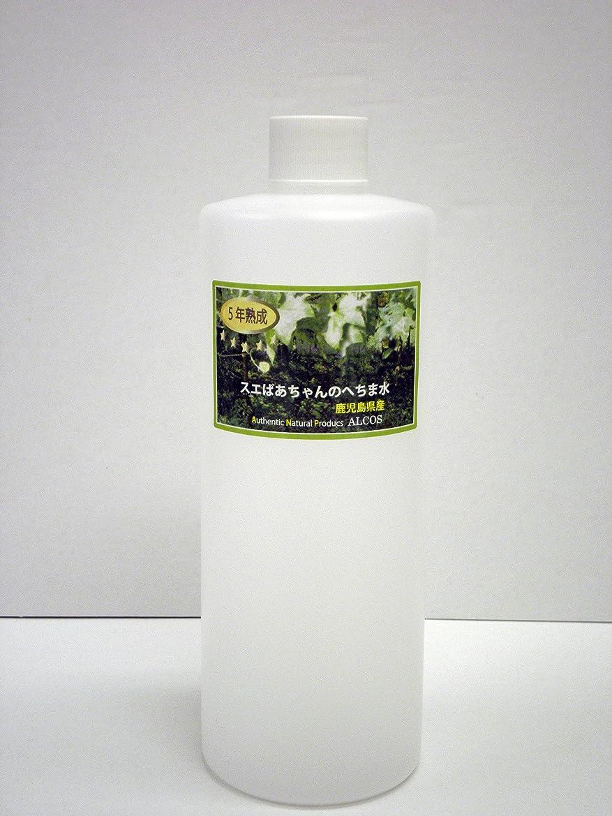 ミリメーター詩人意気消沈した5年熟成スエばあちゃんのへちま水(容量500ml)鹿児島県産?有機栽培(無農薬) ※完全無添加オーガニックヘチマ水100% ※商品のラベルはスエばあちゃんのへちま畑の写真です。ALCOS(アルコス) 天然水ヘチマ [5年500]