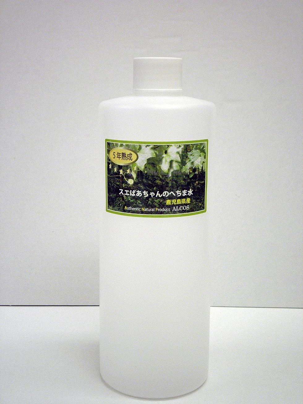 報復記録活力5年熟成スエばあちゃんのへちま水(容量500ml)鹿児島県産?有機栽培(無農薬) ※完全無添加オーガニックヘチマ水100% ※商品のラベルはスエばあちゃんのへちま畑の写真です。ALCOS(アルコス) 天然水ヘチマ [5年500]