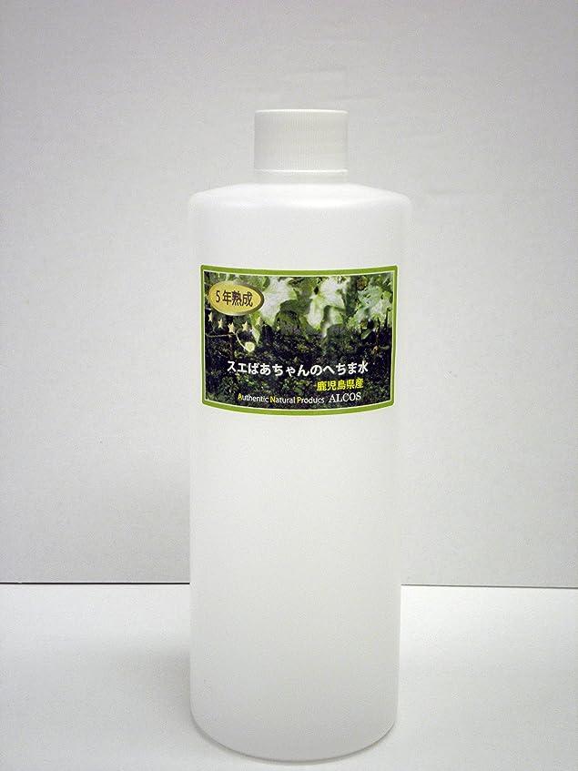 操作モーテル名誉ある5年熟成スエばあちゃんのへちま水(容量500ml)鹿児島県産?有機栽培(無農薬) ※完全無添加オーガニックヘチマ水100% ※商品のラベルはスエばあちゃんのへちま畑の写真です。ALCOS(アルコス) 天然水ヘチマ [5年500]