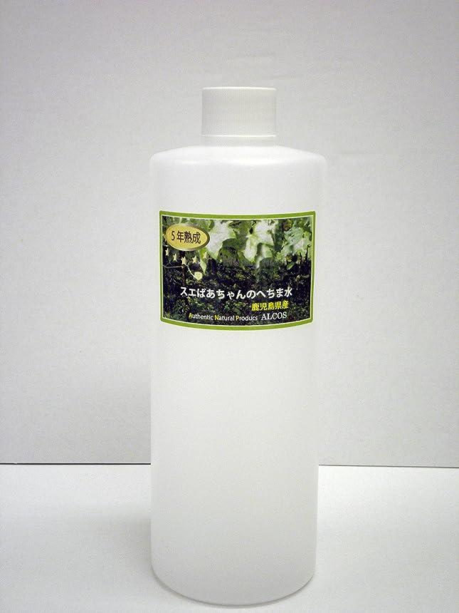 経由ででる慢5年熟成スエばあちゃんのへちま水(容量500ml)鹿児島県産?有機栽培(無農薬) ※完全無添加オーガニックヘチマ水100% ※商品のラベルはスエばあちゃんのへちま畑の写真です。ALCOS(アルコス) 天然水ヘチマ [5年500]