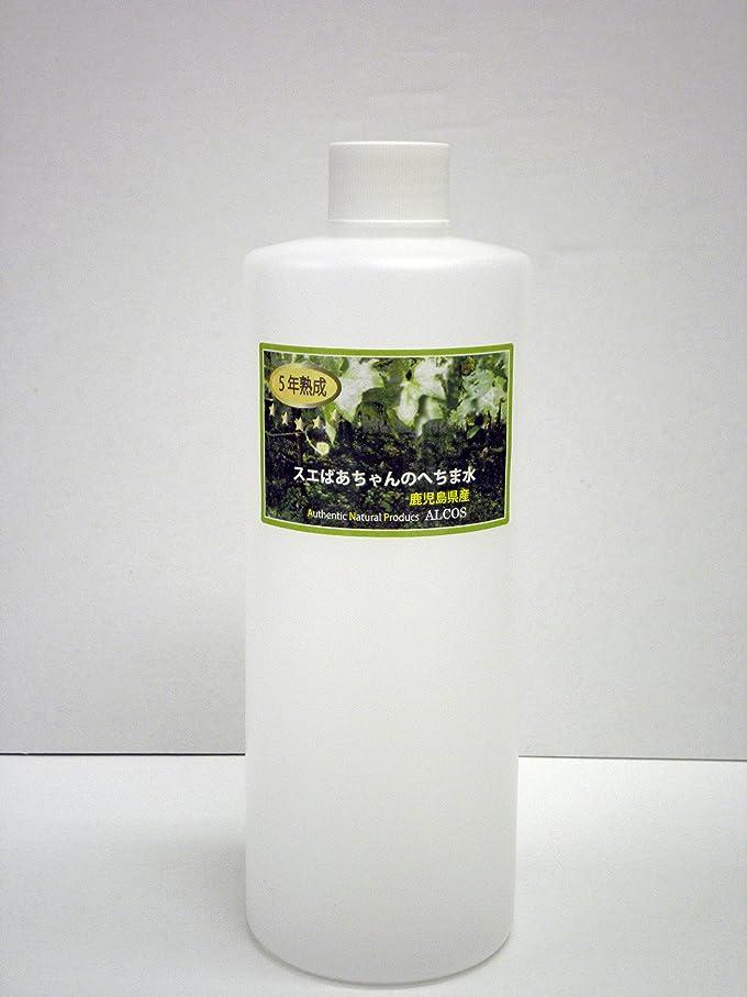 熱休日にメッセージ5年熟成スエばあちゃんのへちま水(容量500ml)鹿児島県産?有機栽培(無農薬) ※完全無添加オーガニックヘチマ水100% ※商品のラベルはスエばあちゃんのへちま畑の写真です。ALCOS(アルコス) 天然水ヘチマ [5年500]