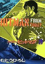 表紙: 今日からヒットマン 29 | むとうひろし