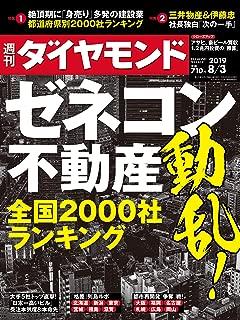 週刊ダイヤモンド 2019年8/3号 [雑誌]