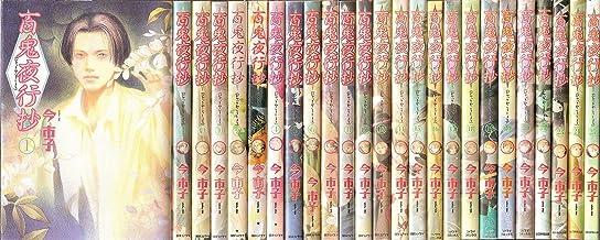 百鬼夜行抄 新版 コミック 1-25巻セット (ソノラマコミックス)
