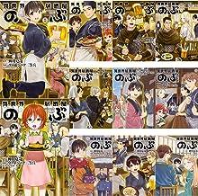 異世界居酒屋「のぶ」 コミック 1-11巻セット (角川コミックス・エース)