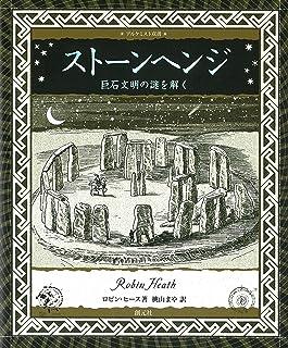 ストーンヘンジ: 巨石文明の謎を解く アルケミスト双書