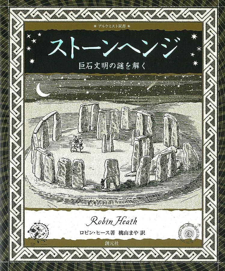 したい汚染されたクルーズストーンヘンジ: 巨石文明の謎を解く アルケミスト双書