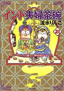 インド夫婦茶碗(21) (ぶんか社コミックス)