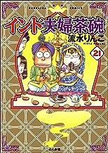 表紙: インド夫婦茶碗(21) (ぶんか社コミックス) | 流水りんこ