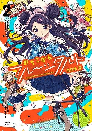 おちこぼれフルーツタルト 2巻 (まんがタイムKRコミックス)