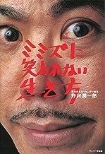 表紙: ミミズに笑われない生き方 | 野村 潤一郎