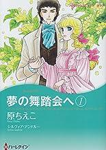 夢の舞踏会へ 1 (ハーレクインコミックス・キララ)