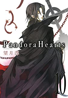 PandoraHearts 10巻 (デジタル版Gファンタジーコミックス)