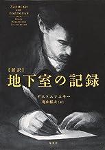 表紙: 新訳 地下室の記録 (集英社文芸単行本) | 亀山郁夫