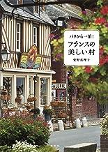 表紙: パリから一泊! フランスの美しい村 (集英社学芸単行本) | 粟野真理子