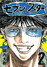 表紙: セブン☆スター(2) (ヤングマガジンコミックス)   柳内大樹