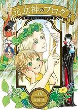 表紙: 元女神のブログ(1) (モーニングコミックス) | 本間実