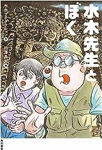 表紙: 水木先生とぼく (角川書店単行本) | 水木プロダクション