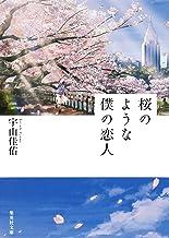 表紙: 桜のような僕の恋人 (集英社文庫) | 宇山佳佑