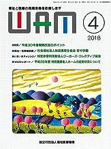 WAM 2018年4月号 「平成30年度報酬改定のポイント」