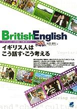 表紙: British Englishイギリス人はこう話す・こう考える(CDなしバージョン) | 光田達矢