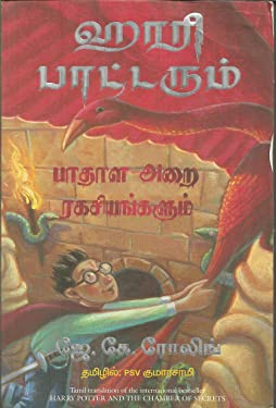 (HARRY POTTER AND THE CHAMBER OF SECRETS) (Tamil Edition)