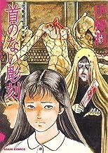 伊藤潤二傑作集(7) 首のない彫刻 (朝日コミックス)