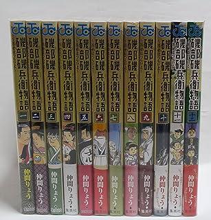 磯部磯兵衛物語 浮世はつらいよ コミック 1-12巻セット (ジャンプコミックス)