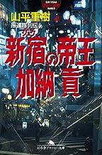 表紙: 愚連隊列伝3 新宿の帝王 加納貢   山平重樹