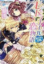 表紙: レドラナール恋物語 蜜色の花園 (集英社コバルト文庫) | 梨沙