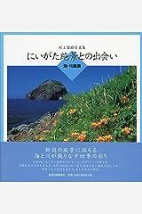 にいがた絶景との出会い 海・川風景 単行本(ソフトカバー)