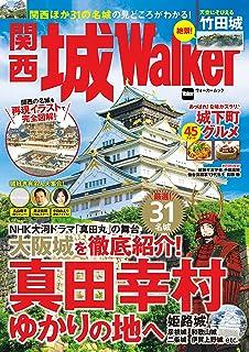 関西 城Walker (ウォーカームック)