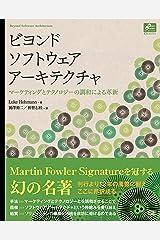 ビヨンド ソフトウェア アーキテクチャ Object Oriented Selection Classics Kindle版