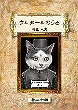 ULTA in Ulthar: KAN NI-JYU-SHI (Books of ULTAYA) (Japanese Edition)
