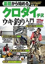 表紙: 基礎から始める クロダイ チヌ ウキ釣り入門   つり情報編集部