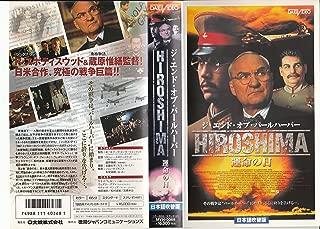 ジ・エンド・オブ・パールハーバー HIROSHIMA ~運命の日~【日本語吹替版】 [VHS]