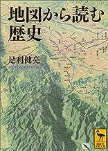 表紙: 地図から読む歴史 (講談社学術文庫) | 足利健亮