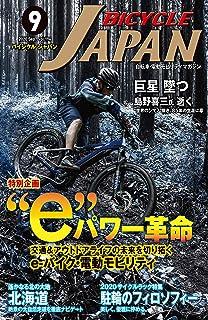 BICYCLE JAPAN 2020年9月号