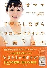 表紙: こじらせママ 子育てしながらココナッツオイルで年商7億円。 (集英社ビジネス書) | 荻野みどり