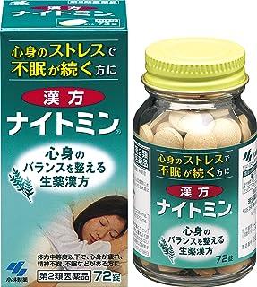 【第2類医薬品】漢方ナイトミン 72錠