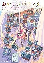 表紙: おいしいベランダ。 マンション5階のお引っ越しディナー (富士見L文庫) | おかざきおか