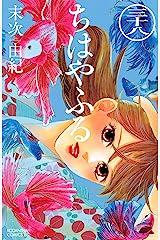 ちはやふる(38) (BE・LOVEコミックス) Kindle版